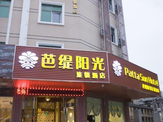 芭缇阳光酒店(梅州五洲城总站店)