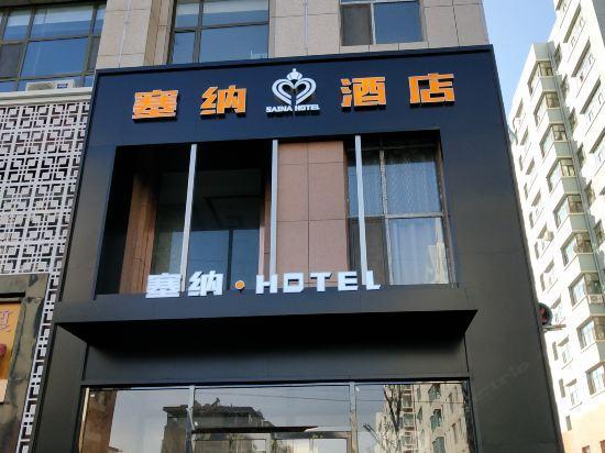巴彦淖尔塞纳酒店