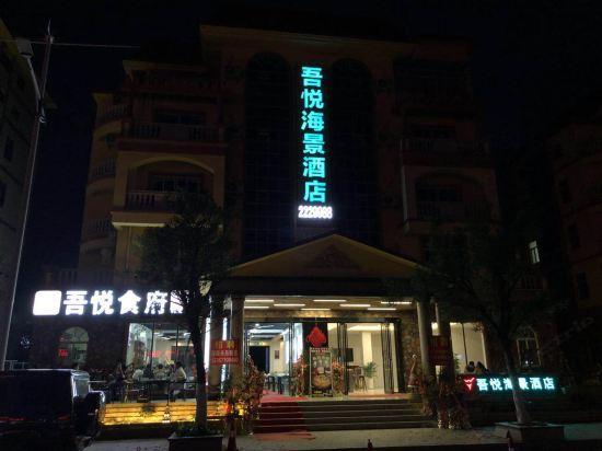 防城港吾悦海景酒店