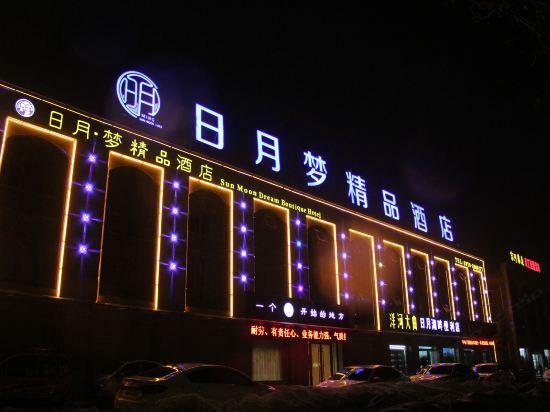 商丘日月梦精品酒店