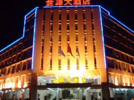 河南金源大酒店