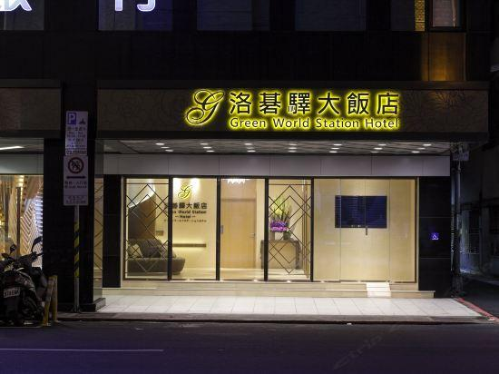 台北洛碁大饭店-驿(Green World Station)