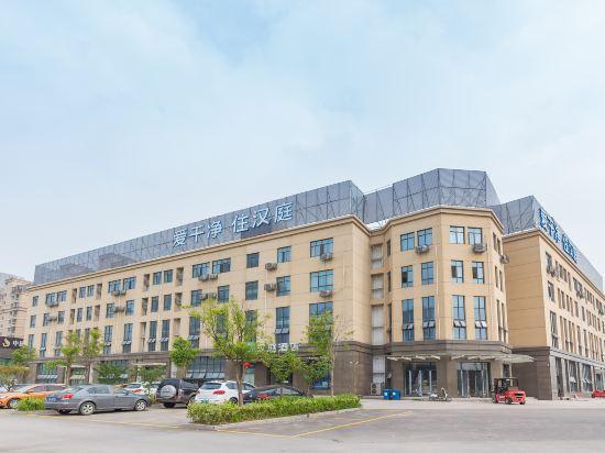 汉庭酒店(徐州火车东站店)