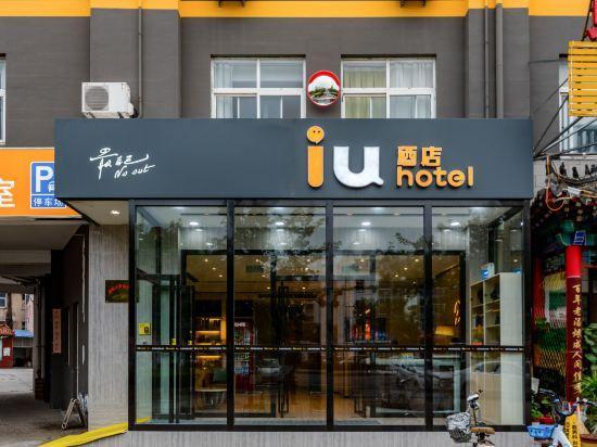 iu酒店(濱州學院店)