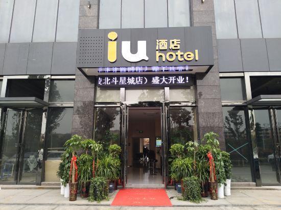 IU酒店(铜陵北斗星城店)