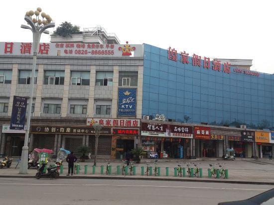 广安偟家假日酒店