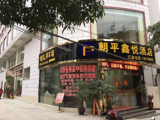 百色朝平鑫悅酒店
