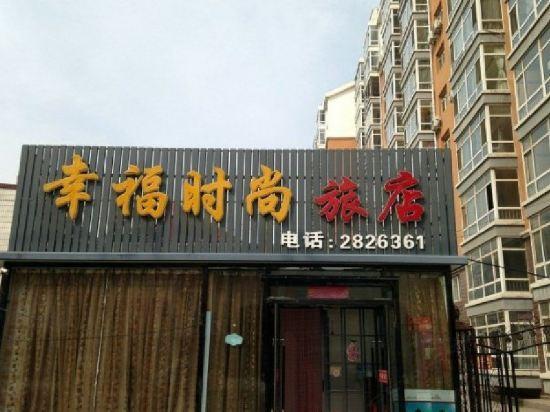 阜新幸福时尚旅店
