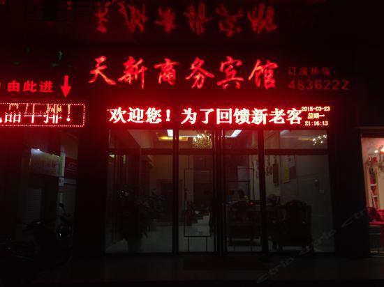 武平天新商务宾馆