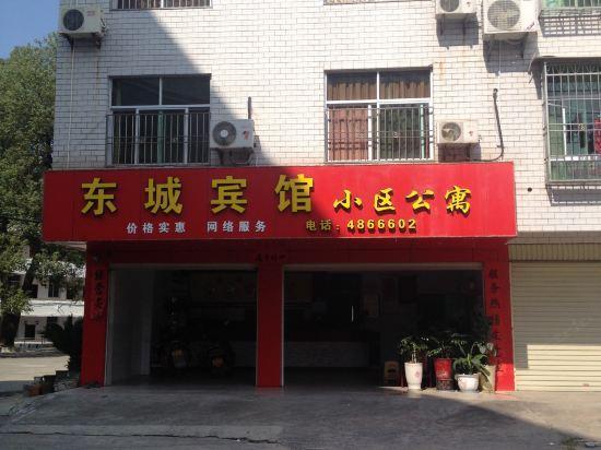武平东城宾馆