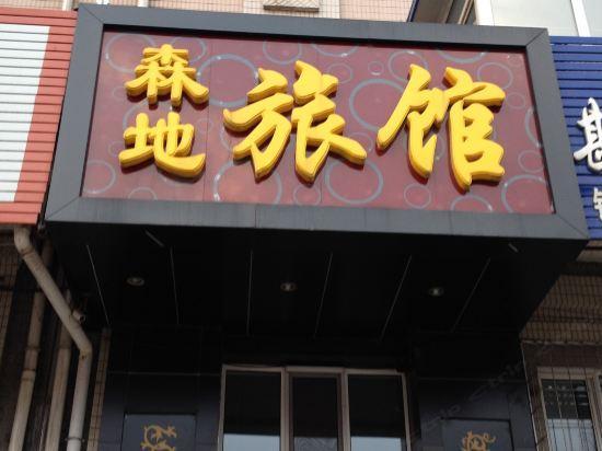 牡丹江森地旅館