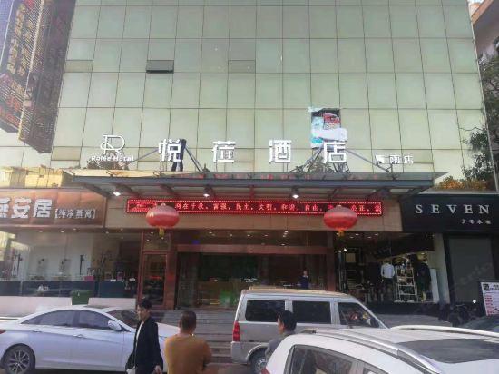 铜川悦莅酒店(原青雨酒店)