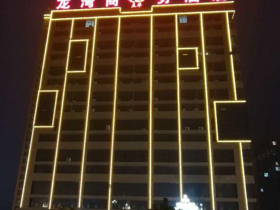 漯河龙湾商务酒店