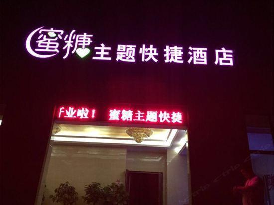 邢台蜜糖主题酒店(泉南东大街店)