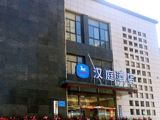 汉庭酒店(三门峡火车南站店)