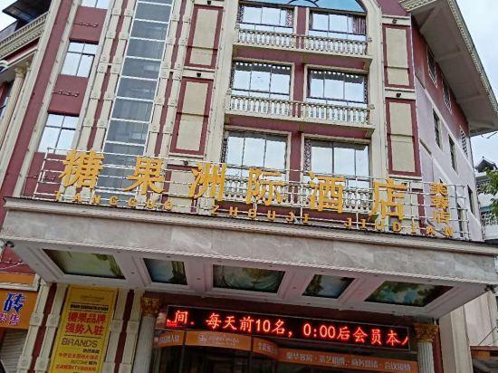衡阳糖果洲际酒店(原亚太国际大酒店)