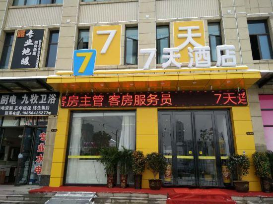 7天酒店(六安万达广场店)