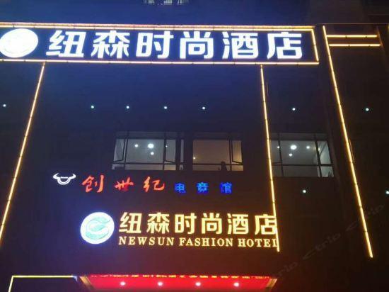 荆门纽森时尚酒店