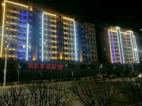 海东顺发宾馆