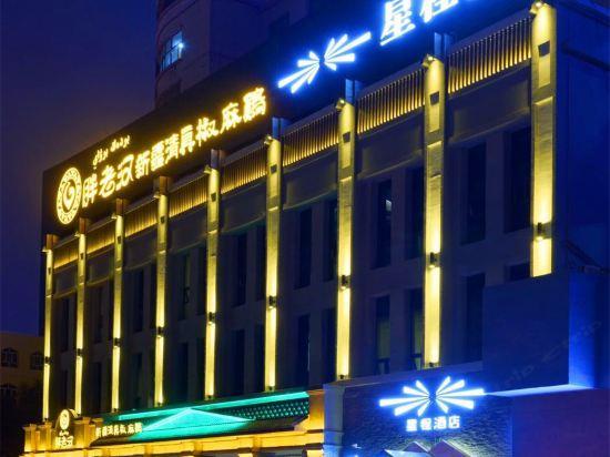 星程酒店(烏魯木齊鐵路局店)