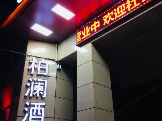 延安柏澜酒店