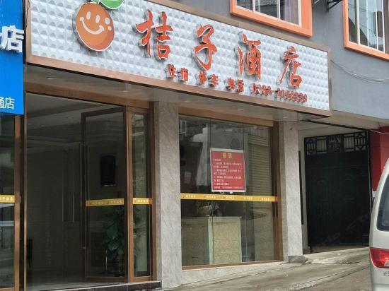 临沧桔子酒店