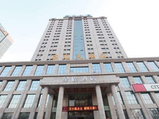 星程酒店(安阳高新区店)
