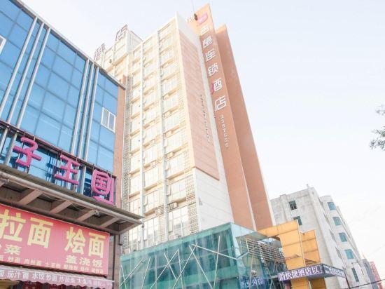 漯河吉楚连锁酒店火车站店