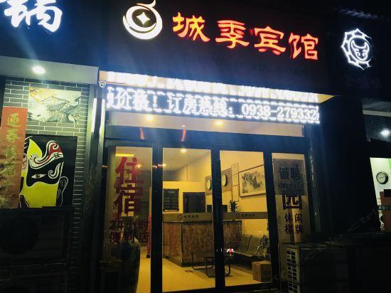 天水城季宾馆