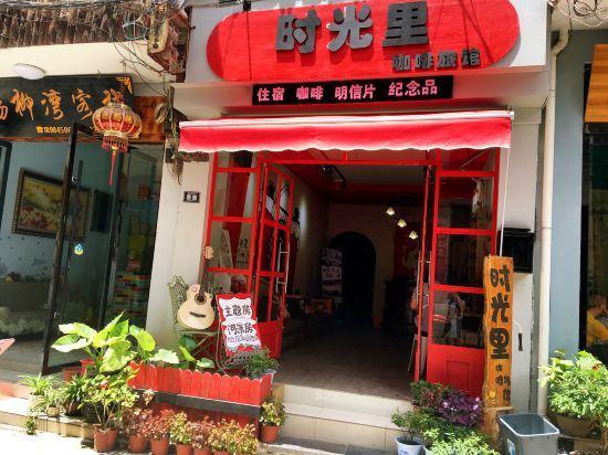 镇远时光里咖啡旅馆