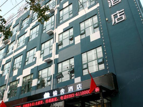 濮阳愉舍酒店(汽车站店)