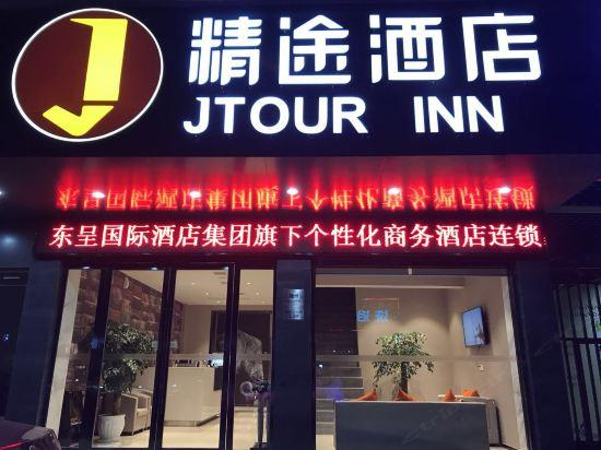 随州精途酒店(随州沿河大道店)