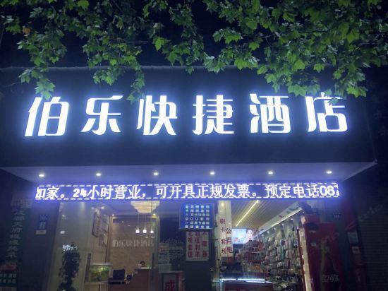 曲靖伯乐快捷酒店