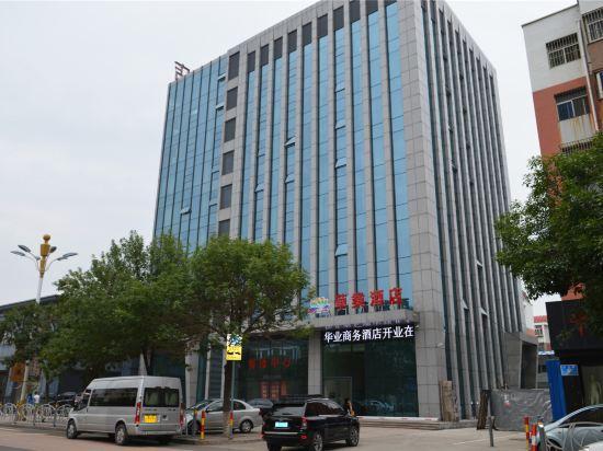 东营华业商务酒店