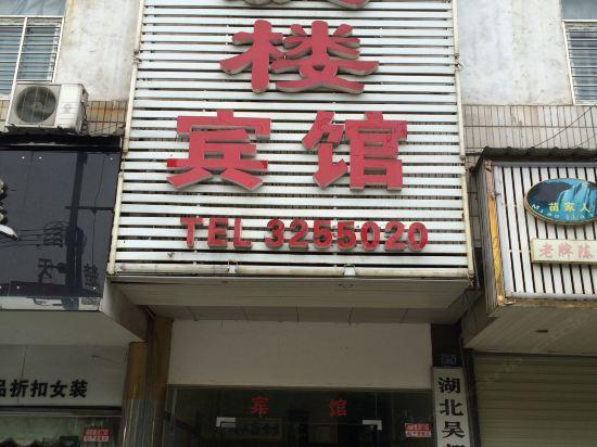 鄂州凯旋楼宾馆