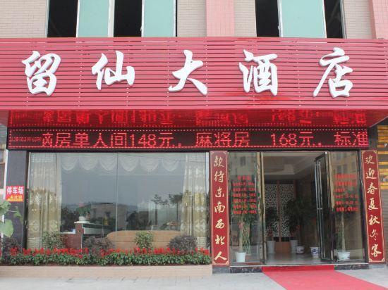 郴州留仙大酒店