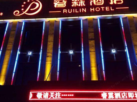 荆门睿霖酒店