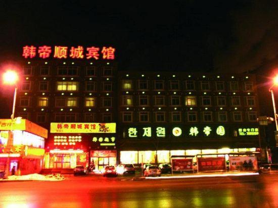 韩帝宾馆(抚顺顺城店)