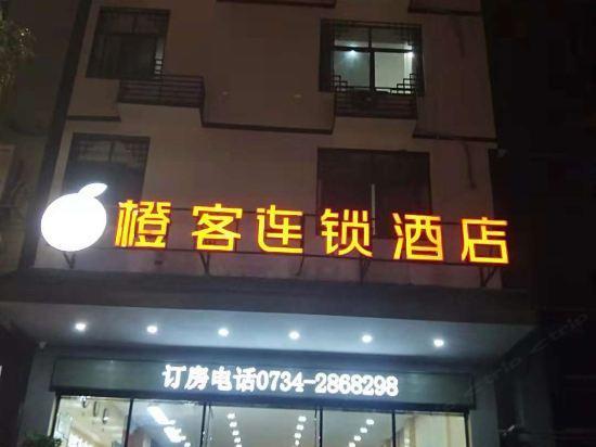 橙客連鎖酒店(衡陽南岳景區售票口店)