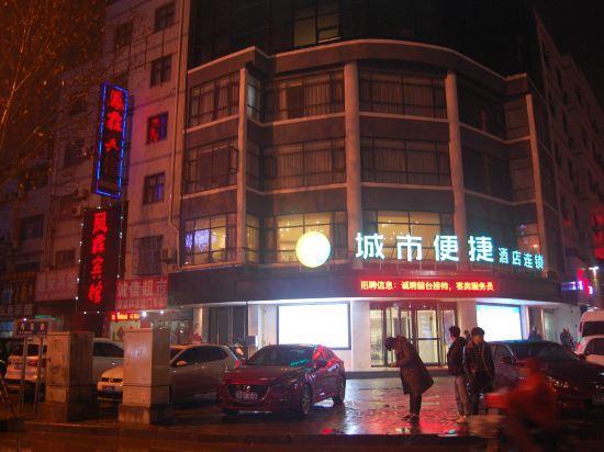 城市便捷酒店(亳州火车站店)