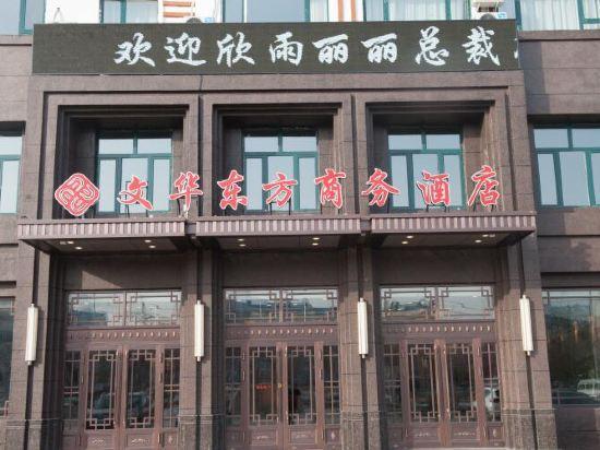 七台河文华东方商务酒店