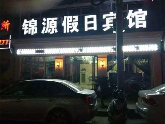 陇南锦源假日宾馆