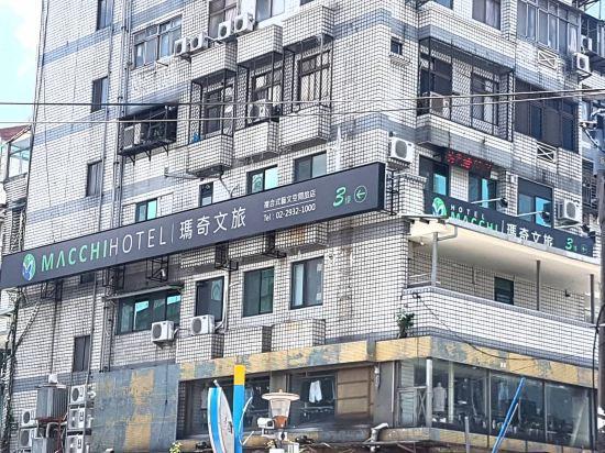 台北玛奇文旅(原玛奇商旅旅馆)
