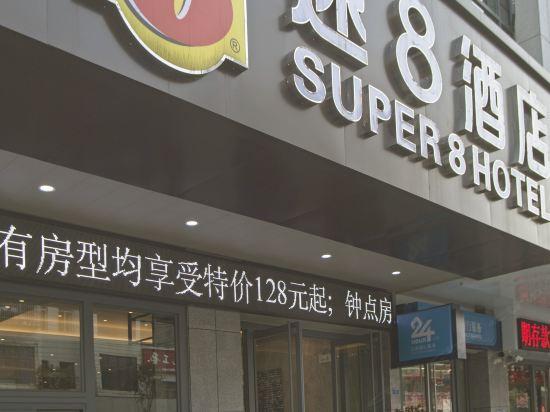 速8酒店(荆州古城店)