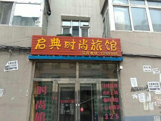 辽源启典时尚旅馆房开店