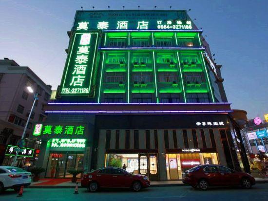 莫泰酒店(六安皖西路金商都店)