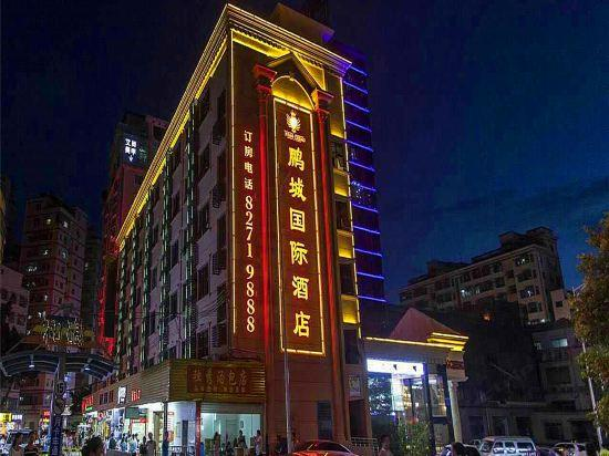 深圳鹏城国际连锁酒店