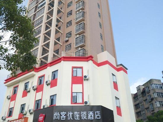 随州尚客优连锁酒店明珠广场店