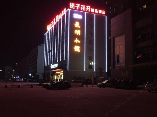 荆门栀子花开精品酒店