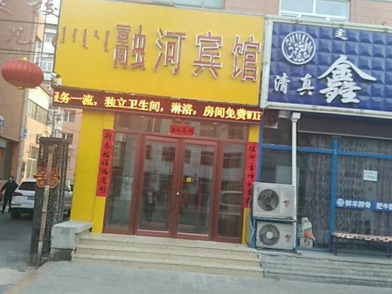 赤峰融河宾馆